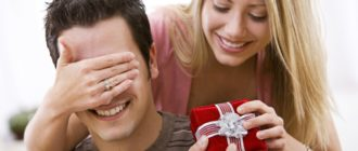 что подарить мужу